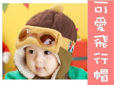 嬰兒 寶貝專用 飛行帽 帽子 雷鋒帽 保暖帽 嬰兒帽 眼鏡造型帽 秋冬護耳帽 飛行員帽 滿月禮 禮物 【HL18】
