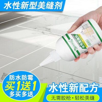 半島鐵盒 道酬水性美縫劑瓷磚地磚專用廚房填縫真瓷膠衛生間家用防水勾縫劑