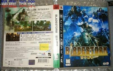 暴龍~PS3原版軟體~ 長劍風暴:百年戰爭 亞版日文