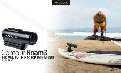 【麥森科技】美國 Contour ROAM 3 3代 防水 1080P 極限 攝影機 衝浪潛水  現貨 含稅 免運