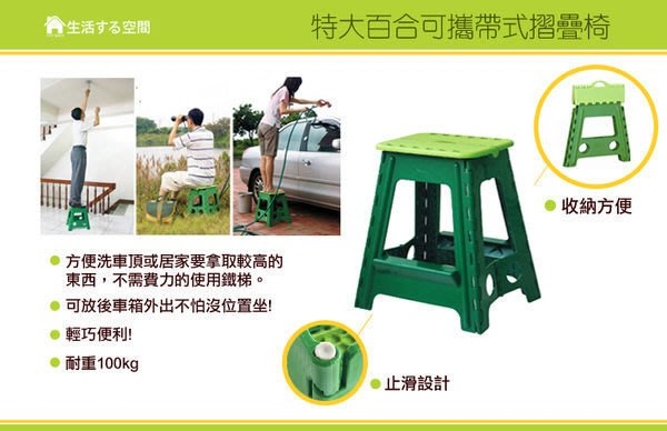 『6個以上另有優惠』RC848 特大百合止滑摺合椅/折合椅/摺疊椅/外出椅/折疊椅/兒童椅/露營/童軍椅/生活空間