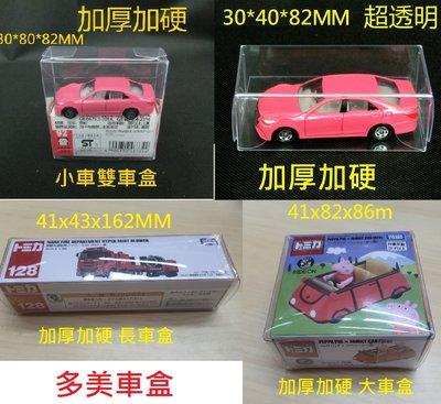 tomica 透明盒 防塵盒 小汽車盒 玩具車 模型車 塑膠盒 收藏盒 合金公仔 多美車盒 模型車 C00010383