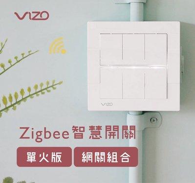 搭配網關組合更優惠 [六按鍵開關]時尚白 VIZO Zigbee單火線版智慧開關
