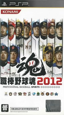 【二手遊戲】PSP 職棒野球魂 2012 PROFESSIONAL BASEBALL SPIRITS 2012 日文版