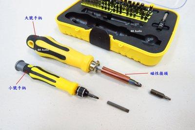 全新 多功能61件螺絲工具套組(大號/小號手柄)適合家庭或精密電子維修