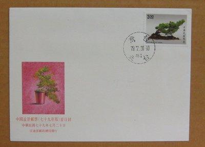 七十年代封--中國盆景郵票--79年07.20--專280 特280--台北戳-02-早期台灣首日封--珍藏老封
