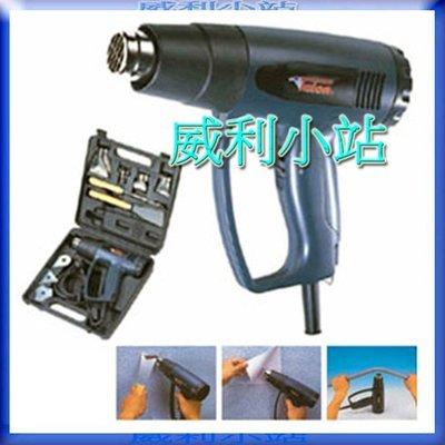 Talon 達龍牌 TH862110 專業型熱風槍組,附工具箱及9種專用配件~~