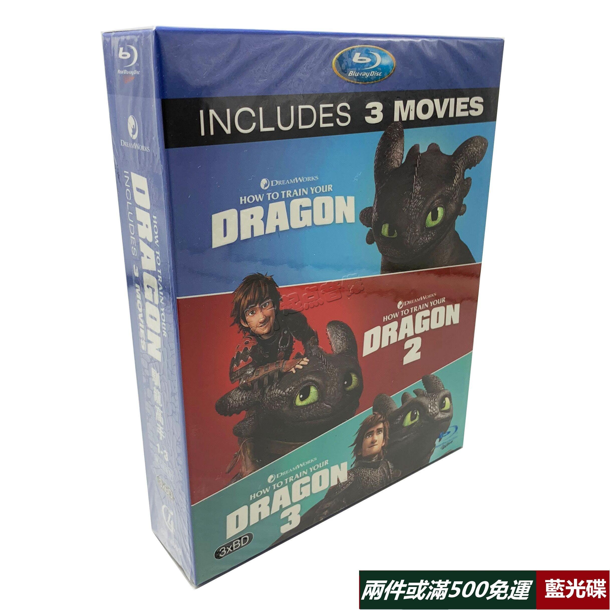 藍光光碟/BD 卡通電影 馴龍高手123合集 碟高清1080P收藏版3碟繁體中字 全新盒裝