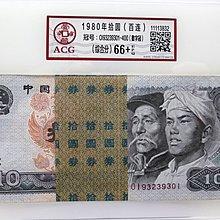 罕有 1980 人民幣第四版 數字冠 一刀 (100張) 無4, 7