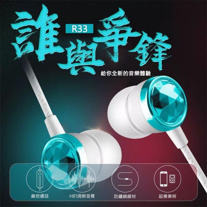 R33 彩鑽重低音線控耳機 入耳式 耳麥 麥克風 IOS 有線耳機 3.5mm SAMSUNG A20/S10/S10e