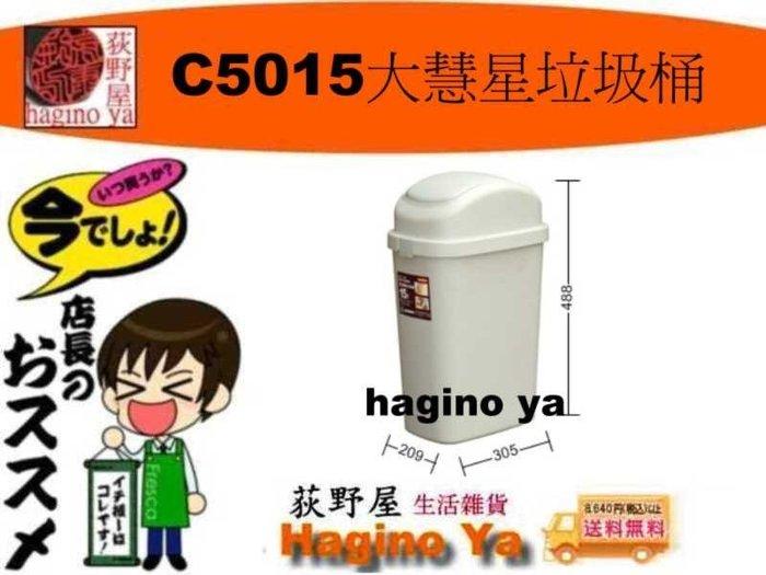 荻野屋 C5015大慧星垃圾桶 置物箱 塑膠桶 收納桶 垃圾桶 C-5015 聯府 直購價