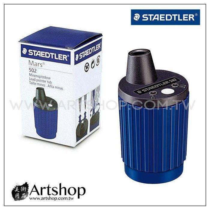 【Artshop美術用品】德國 STAEDTLER 施德樓 502 工程筆磨芯器