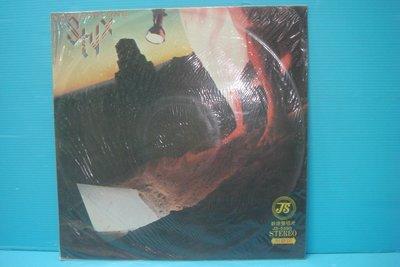 庄腳柑仔店~早期西洋黑膠唱片STYX-CORNERSTONE 新建聲68.12出版 新北市