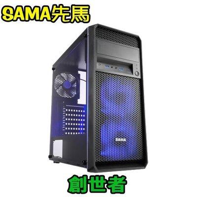 SAMA先馬 創世者 下置電源/全景側透/黑化/12CM風扇*3