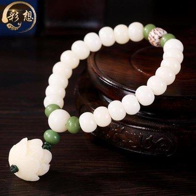白玉菩提根108顆手串手鏈天然蓮花吊墜菩提項鏈配飾佛珠