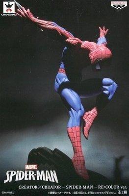 日本正版 景品 CREATOR 造型師 寫真家 蜘蛛人 RE:COLOR 普通色 一般色 模型 公仔 日本代購