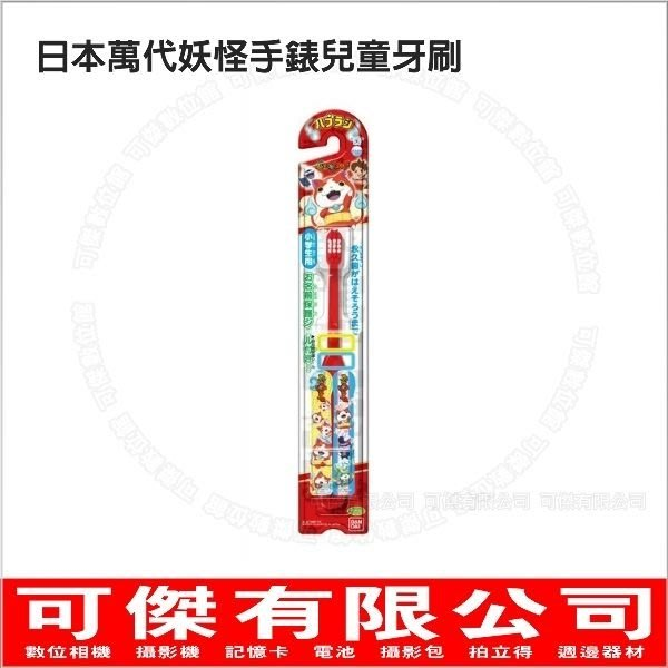 日本 萬代妖怪手錶兒童牙刷 5入 適用3歲以上 預防蛀牙 口腔潔淨 兒童適用 促銷品 售完為止