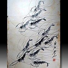 【 金王記拍寶網 】S1862  齊白石款 水墨蝦群紋圖 手繪水墨書畫 老畫片一張 罕見 稀少
