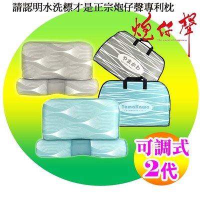 【南方館+免運+送提袋】代購  家e枕2代【YAMAKAWA】全方位護頸枕頭(雙入組)