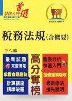 【鼎文公職國考購書館㊣】中鋼公司招考-稅務法規(含概要)-T5A66