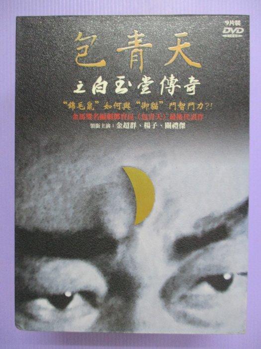 【大謙】《 包青天之白玉堂傳奇 》 金超群.楊子.關禮傑.(全9碟.36集) 台灣正版二手DVD