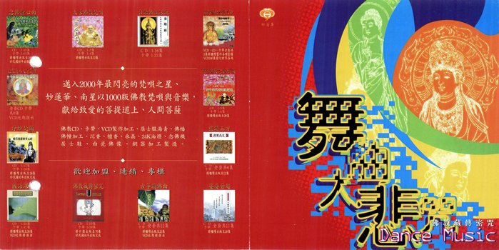 妙蓮華 CE-6920 佛教藏傳密咒-舞曲大悲咒