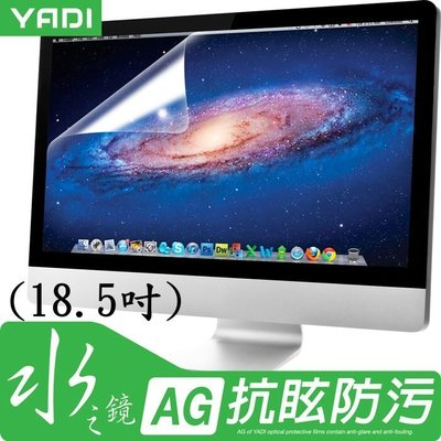 ※仙蒂購物網【YADI 水之鏡- AG 抗眩防汙光學保護膜-18.5吋(寬)】日本PET素材【免運費】※