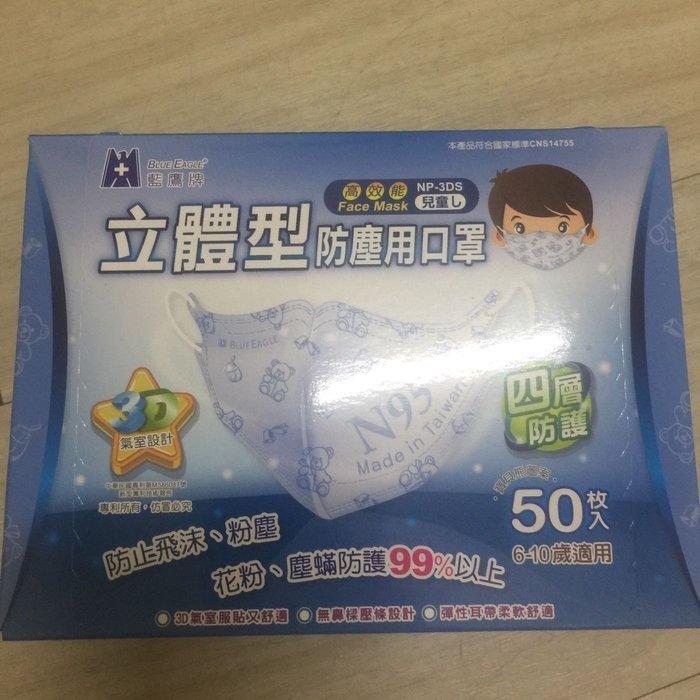 藍鷹牌 🌟全新外盒🌟兒童立體防塵口罩| NP-3DS] 6-10歲超高防塵率D2 95防塵等級 1盒/50片