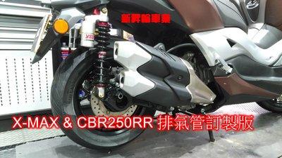 HSL『 X-MAX 300 訂製 白鐵前段 + CBR250 RR 排氣管』 雙出口 CBR250RR XMAX