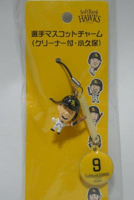 貳拾肆棒球-日本帶回日職棒軟銀鷹小久保Q版造型手機吊飾