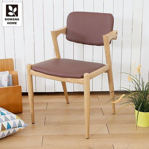 【多瓦娜】查雅Z字皮餐椅(鐵腳)-B093