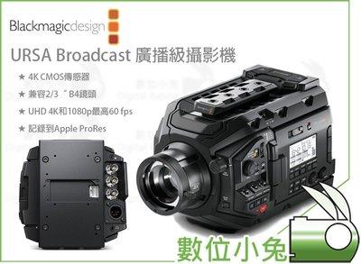 數位小兔【Blackmagic URSA Broadcast 廣播級攝影機】公司貨 攝影機 採訪 專業攝影機 CMOS