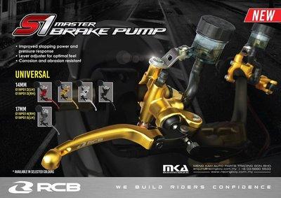 屏東-晟信二輪 Racing Boy RCB 煞車總泵 14mm 油壓離合器 S1直推煞車總磅  台灣總代理公司貨