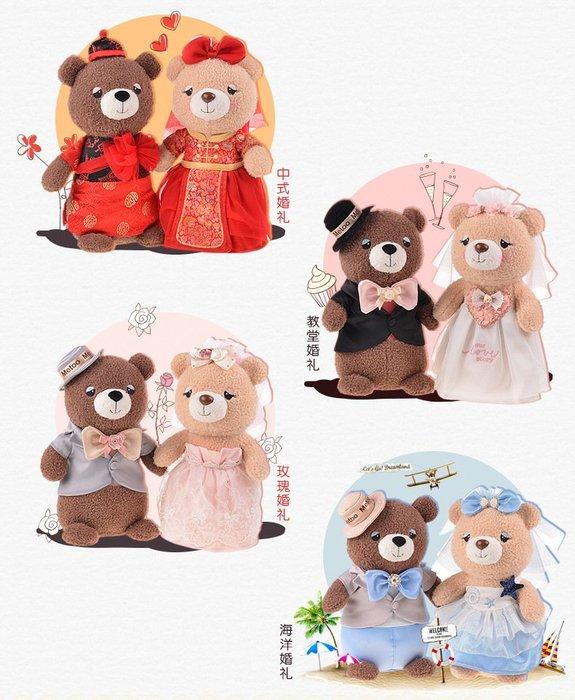☆║♥愷心小舖♥║☆婚禮熊 情侶對熊 結婚熊 婚紗呆萌熊 結婚熊 情侶熊 結婚禮物~3款~