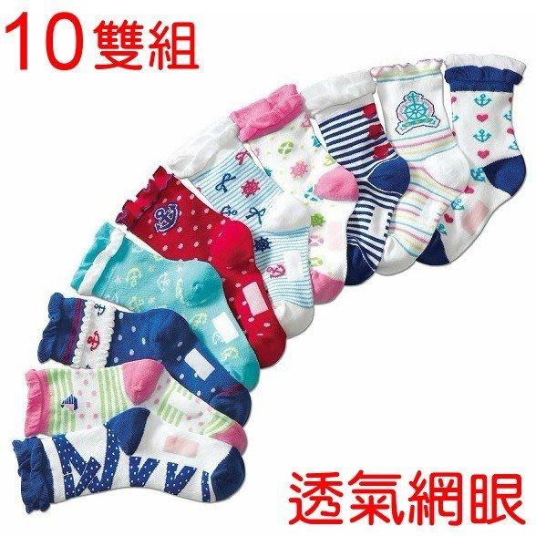 【瑜瑜小屋】百搭《海錨蝴蝶結》透氣網眼 短襪((10雙組)) (W-5)