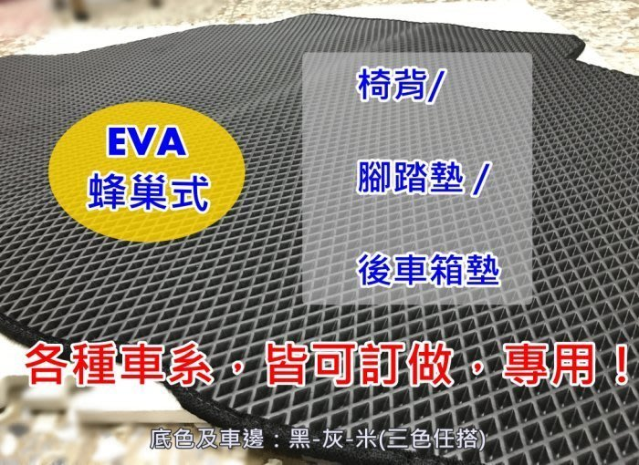 阿勇的店 彰化 EVA運動風腳踏墊ALTIS YARIS CAMRY FIT CRV CIVIC ROGUE TIIDA