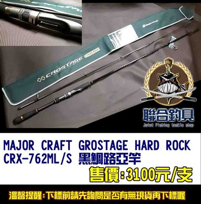 苗栗-竹南 【聯合釣具】MAJOR CRAFT GROSTAGE HARD ROCK CRX-762ML/S 黑鯛路亞竿