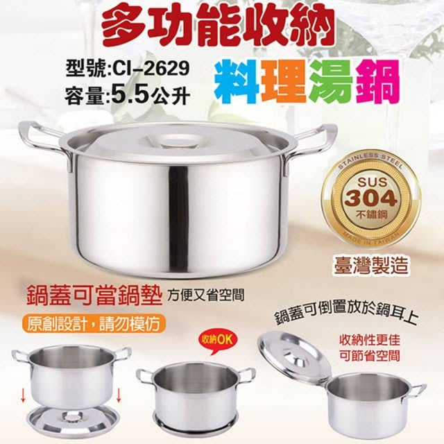 鵝頭牌 304不鏽鋼多功能收納料理湯鍋26cm(CI-2629) 燉鍋 火鍋 好收納 雙耳湯鍋 台灣製造 SGS檢驗通過