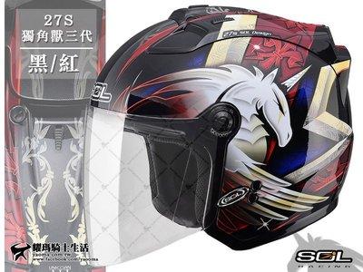 【送贈品】SOL 安全帽/ SL 27S 獨角獸三代- 黑/紅 半罩帽 3/4帽『耀瑪騎士機車部品』