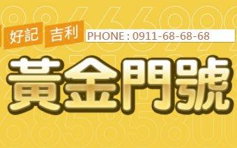 中華電信黃金門號 0987-889999 , 0987889999 , 你就發起發發久久久久,最頂級9999,黃金號碼