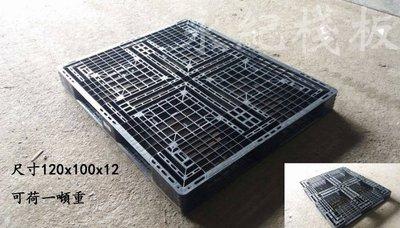 塑膠棧板/二手棧板 120*100 (皆選過、品質優良)
