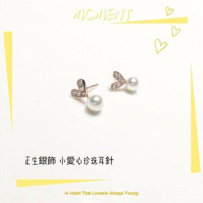 正生銀飾 氣質女神~愛心珍珠耳環 貼耳耳釘 限量現貨優惠價