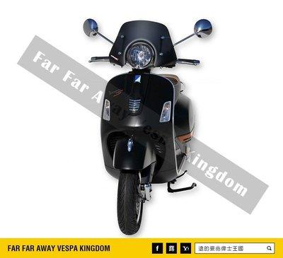 遠的要命偉士王國 Vespa 偉士牌 GTS/GT Ermax 法國 改裝品 極黑 小風鏡 擋風