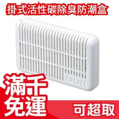 日本 karari 掛式活性碳珪藻土除臭防潮盒 冰箱 浴室 ❤JP Plus+