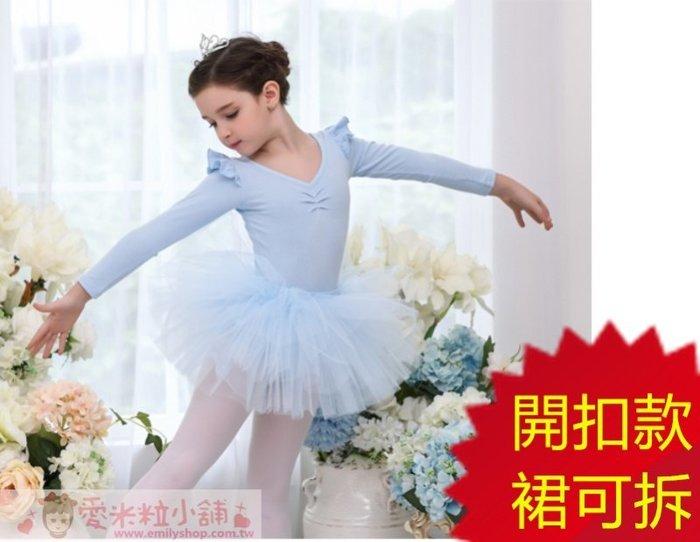 分體款長袖芭蕾舞蹈服 裙可拆 ☆愛米粒☆ 1376 淺藍色