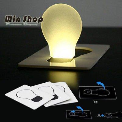 【贈品禮品】A0191 LED燈泡造型燈/卡片燈手電筒可放皮夾,信用卡般大小 ,隨身攜帶超方便!