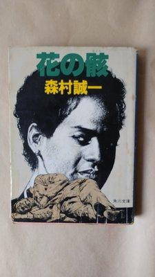 推理小說  :  花の骸