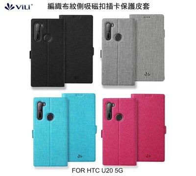 --庫米--ViLi HTC U20 5G 編織布紋側吸磁扣插卡皮套 可站立 保護套