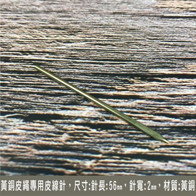 beagle 手作 台彎製 黃銅皮繩專用皮線針 皮革材料 DIY 手創作工藝 皮件 五金---1入