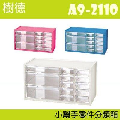 【收納小幫手】小幫手零件分類箱 A9-2110 ( 零件箱/鑰匙箱/收納/文具箱)黑/白